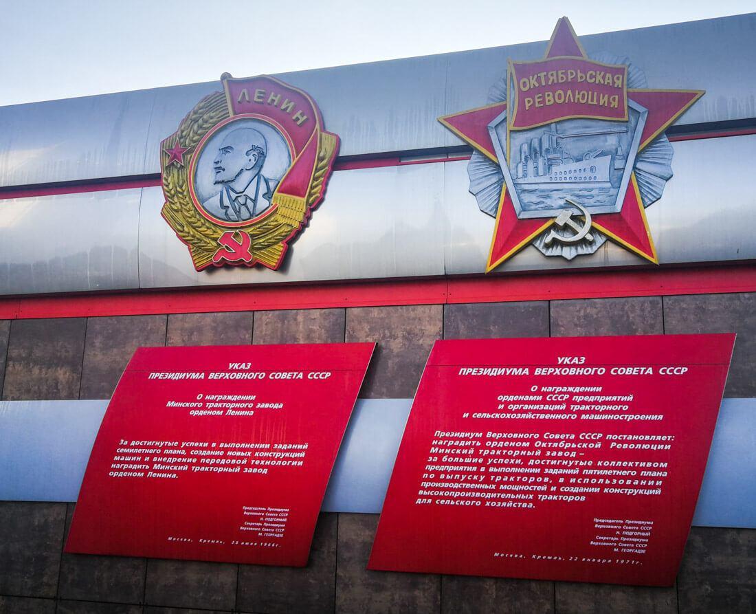 Fábrica de Tractores de Minsk